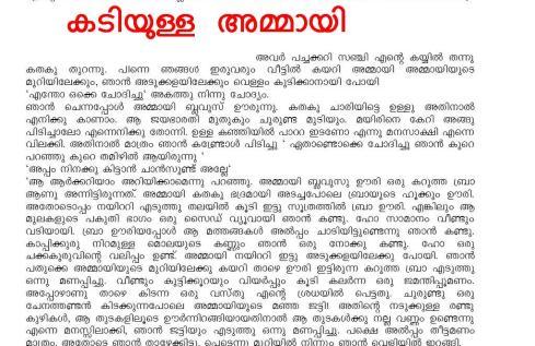 TAMIL HOT NEW STORIES: Tamil aunty