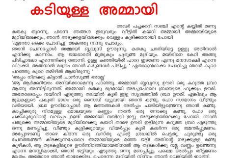 kambi kathakal 2013 kochu pusthakam ammayi kathakal free download the