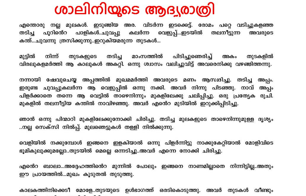 Malayalam Wife Kambi Kathakal