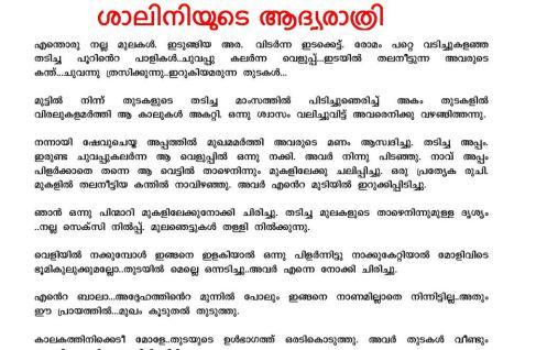 kambi kathakal 2013 | malayalam Hot kambikadakal Free