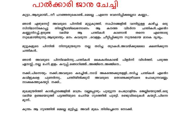 Malayalam Kambi Kathakal PDF