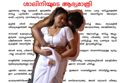 Muthuchippi Magazine Malayalam malayalam kambi kathakal 2013 latest ...