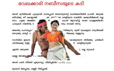 Aniyathi Kathakal Pdf