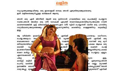 malayalam-ammayi-kathakal-2