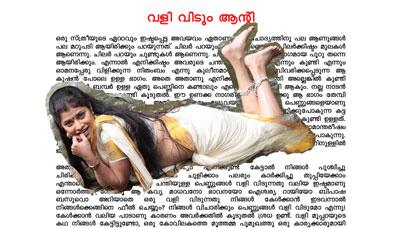 Malayalam-ammayi-kathakal