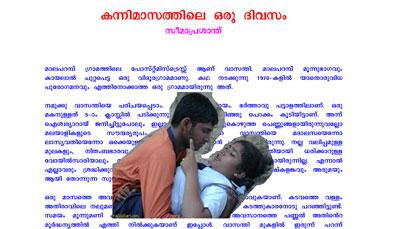 malayalam-kambi-storie