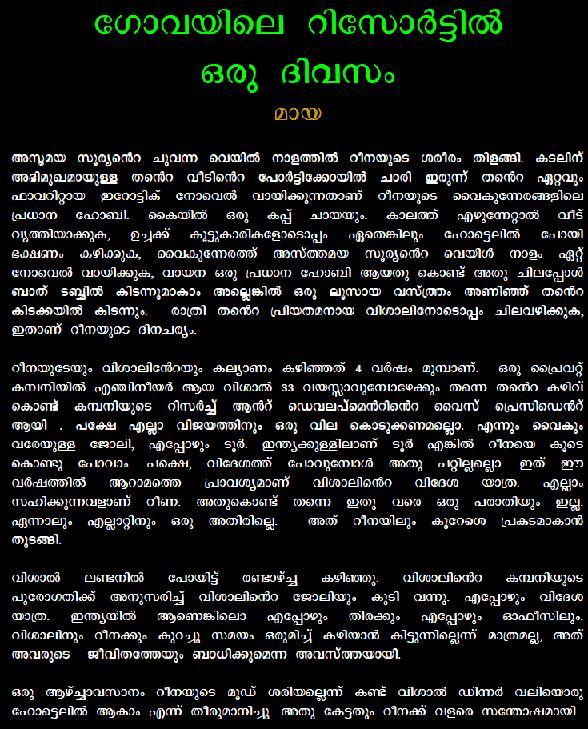 Kochupusthakam kathakal 2013