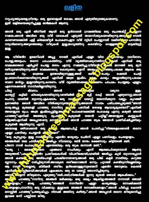 New Edition Kochupusthakam