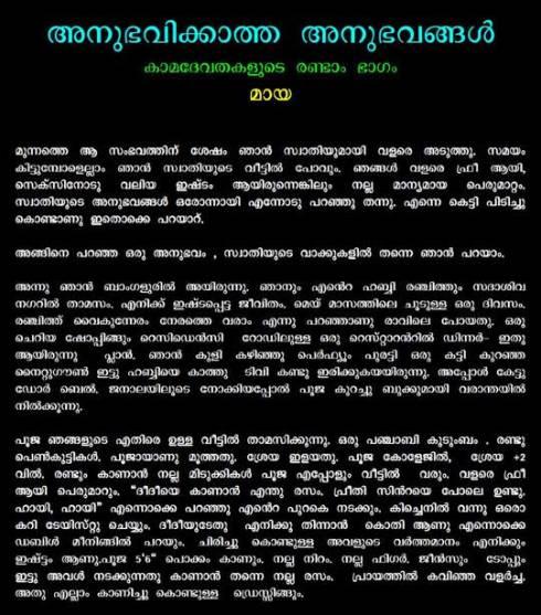 Kochupusthakam Malayalam kambi