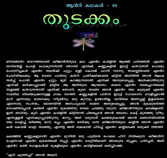 New Malayalam Kochupusthakam PDF Kambikathkal Download