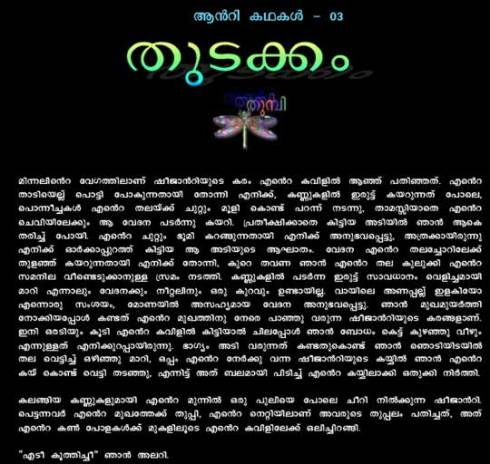 New Malayalam kochupusthakam PDF Kambikathkal Download