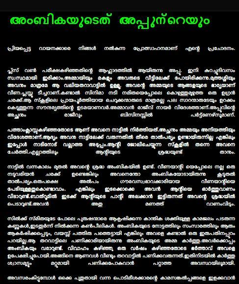 Kambi Phone Malayalam