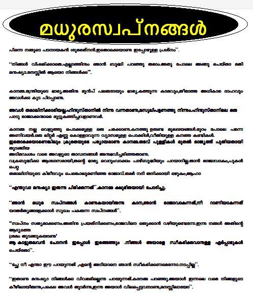 Malayalam Kambi Katha Kochupusthakam