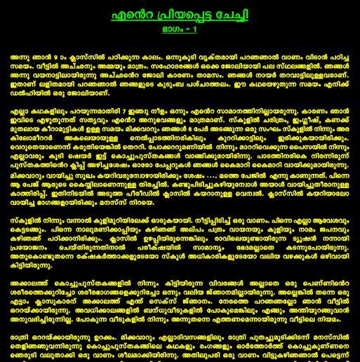 Kochupusthakam Kambi Malayalam Kathakal 2013