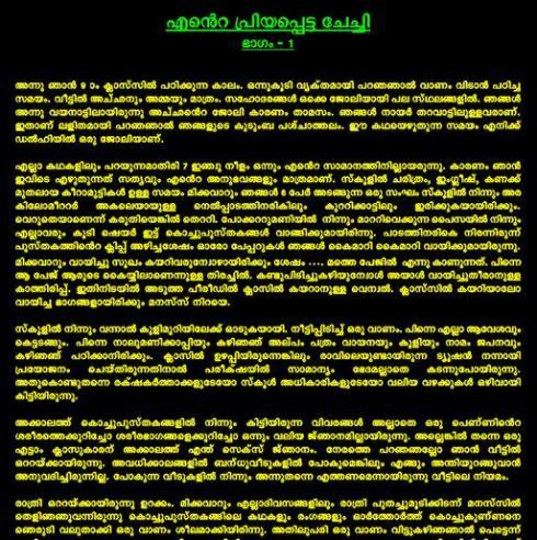 Malayalam kochupusthakam
