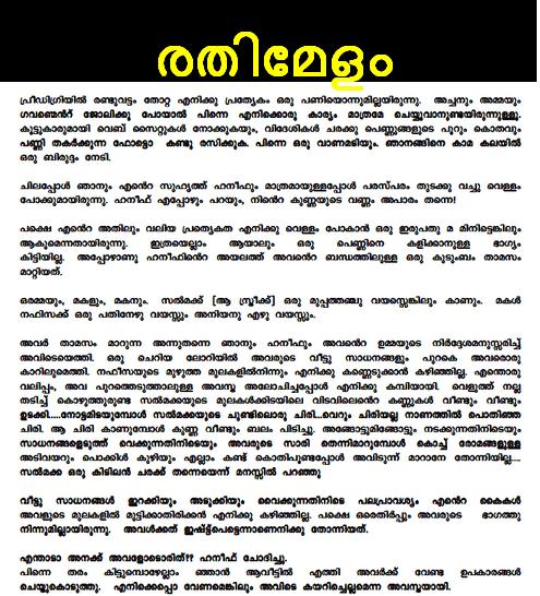Malayalam Kambi Kathakal Pdf File For