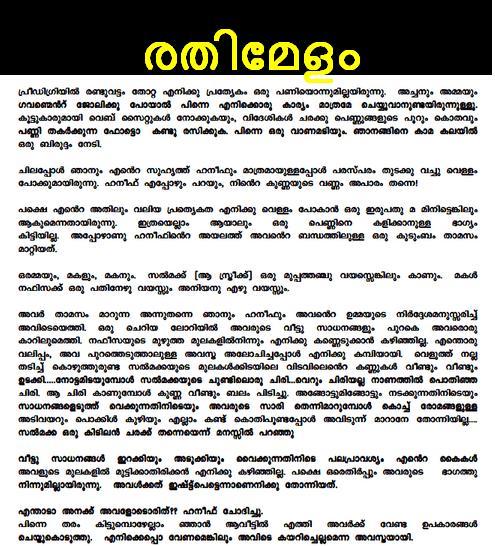 Malayalam Kambi Kathakal Pdf File For