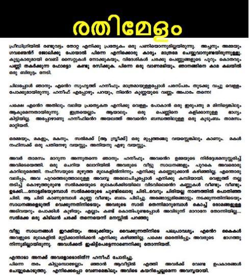 Malayalam kambi kadha  PDF colection