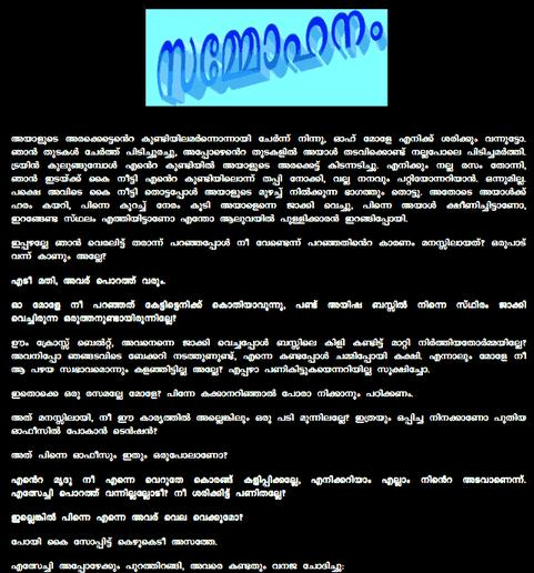Kochupusthakam Kambi Malayalam PDF Collection
