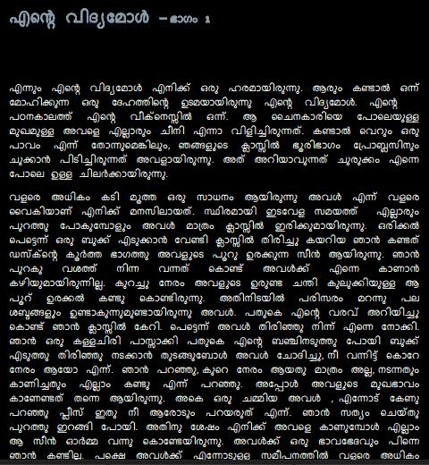 Latest Malayalam kambi kadakal