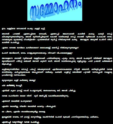 New Malayalam Kochupusthakam My Kambi Teacher