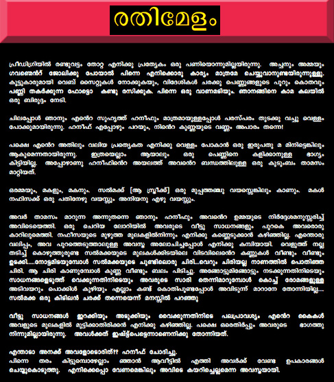 Rathimelam Kambi Katha Malayalam Kochu Kambi