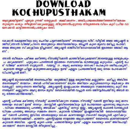 Kambi Malayalam kochupusthakam PDF KADAKAL