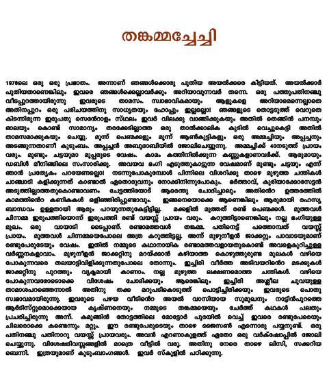 KochuPusthakam New PDF Thankamma Chechi Part-3