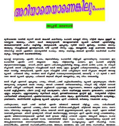 Free malayalam kochupusthakamkathakal