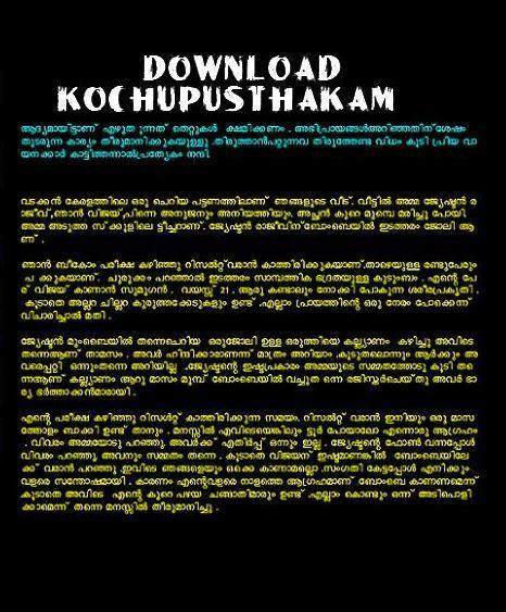 Kochupusthakam Kambi PDF Malayalam Collection