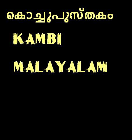 kambi malayalam