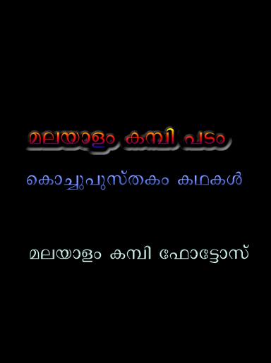 Kerala kambi Mami kambikathakal