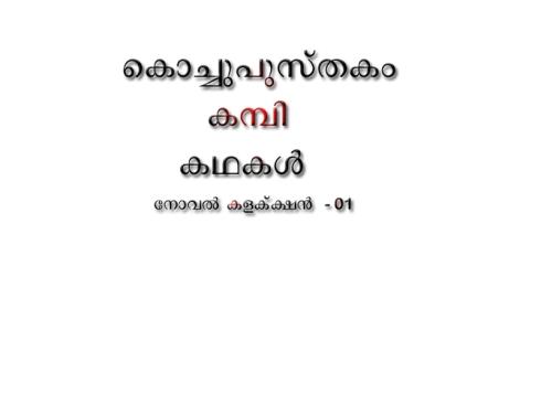 New Latest Malayalam kambi kathakal