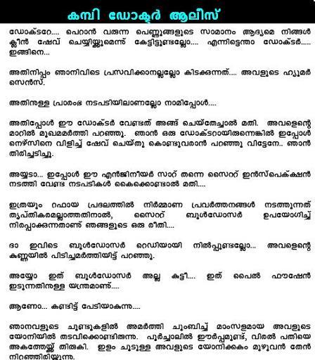 Malayalam Kambi Phone Talk-2014 Part 2