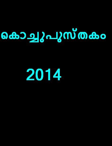 2014 kochupusthakam free