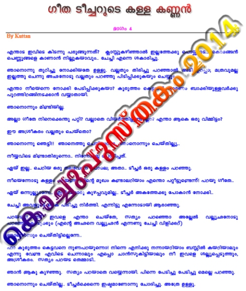 kochupusthakam 2014 PDF