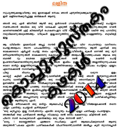 Kochupusthakam Stories-2014