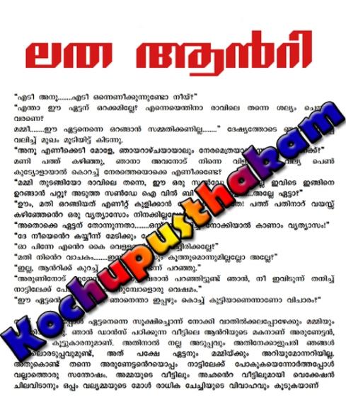 New 2014 Kochupusthakam