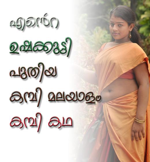 Ente Ushakutti Malayalam vedi katha