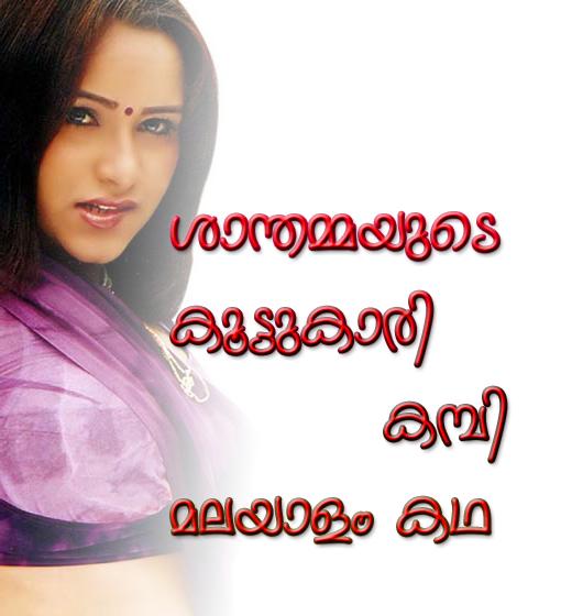 Mallu Malayalam Kambi Katha Online Reading | PSD Design