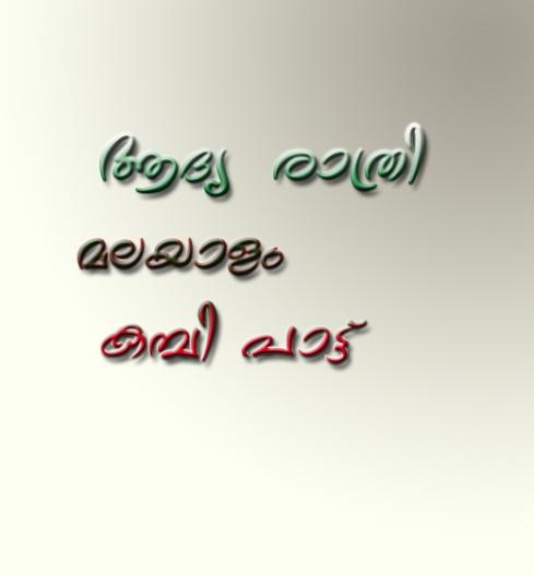 Malayalam kambi song