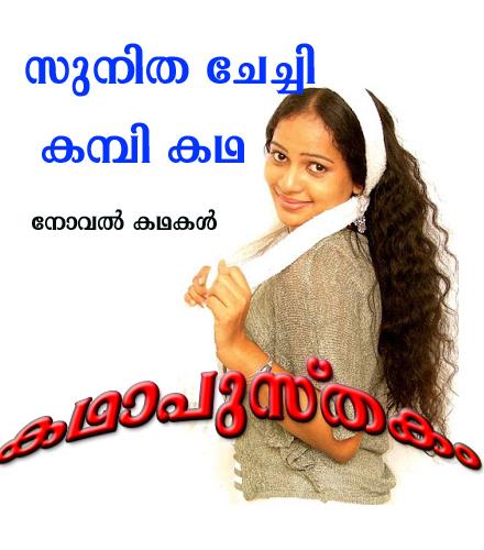 Malayalam chechi kathakal